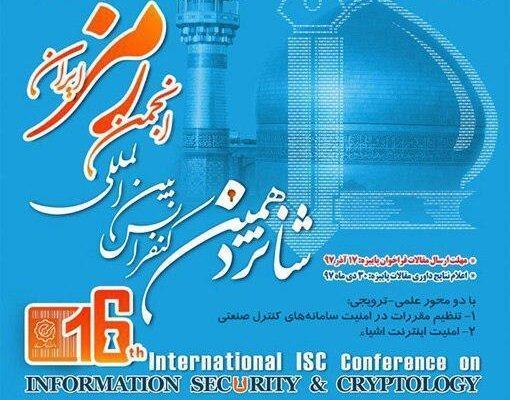 دانشگاه فردوسی میزبان شانزدهمین کنفرانس بین المللی انجمن رمز ایران