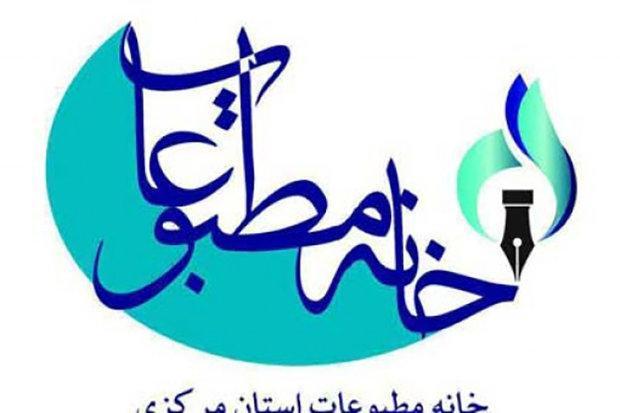 بازرسان خانه مطبوعات استان مرکزی انتخاب شدند