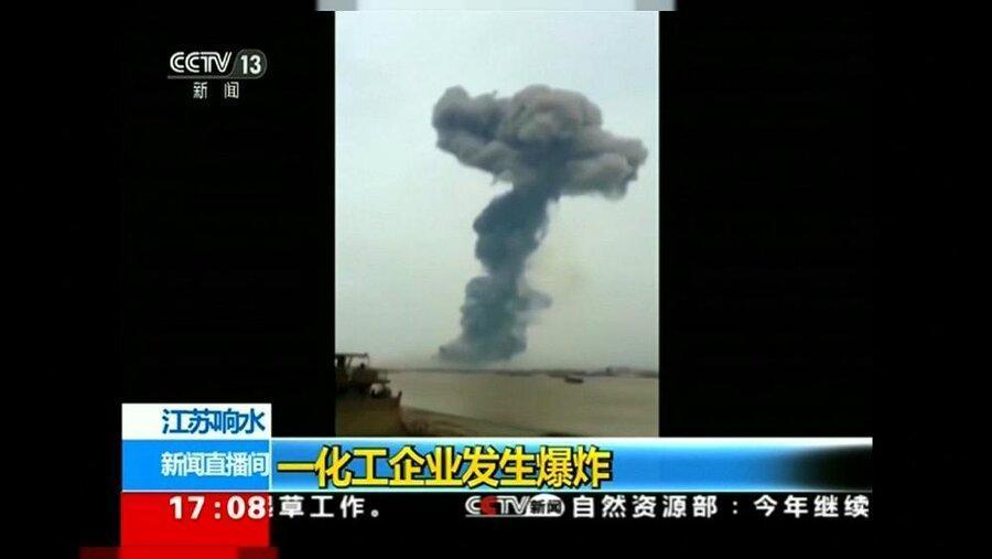 انفجار در کارخانه فراوری مواد شیمیایی در شرق چین