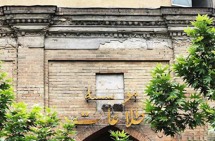 ساختمان تاریخی روزنامه اطلاعات واگذار می گردد ، تاریخی که موزه نشد و چوب حراج خورد