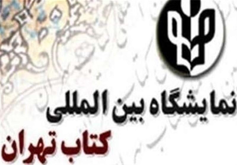 بانک صادرات بانک عامل نمایشگاه کتاب تهران شد