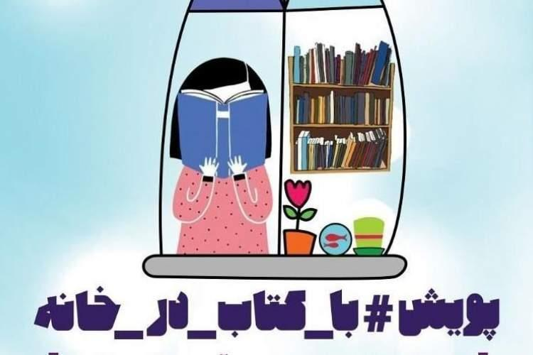 رتبه دوم استان گلستان در پویش ملی با کتاب در خانه