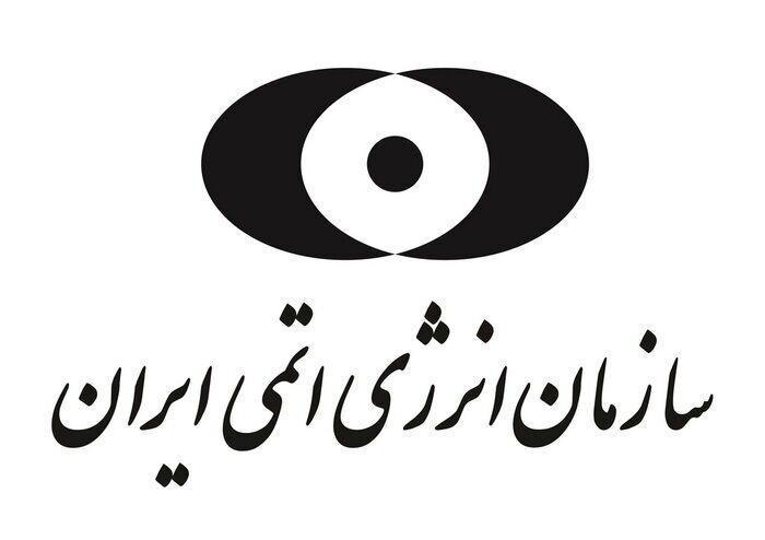 ایران از سازمان بین المللی انرژی اتمی قدردانی کرد