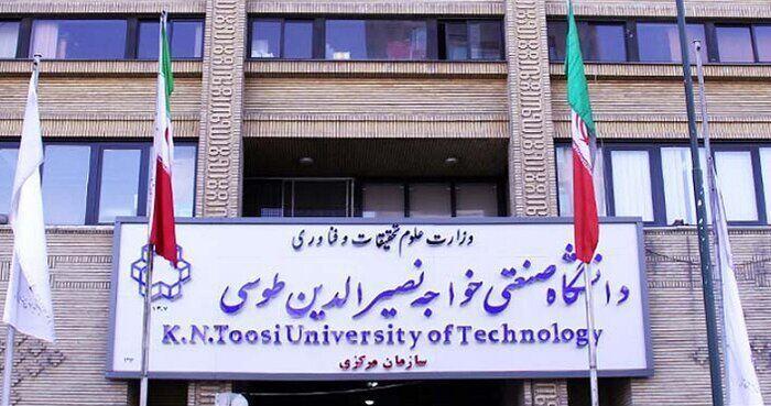 مهلت ثبت نام در دوره های بدون آزمون دانشگاه خواجه نصیر امروز، 16 اردیبهشت انتها می یابد