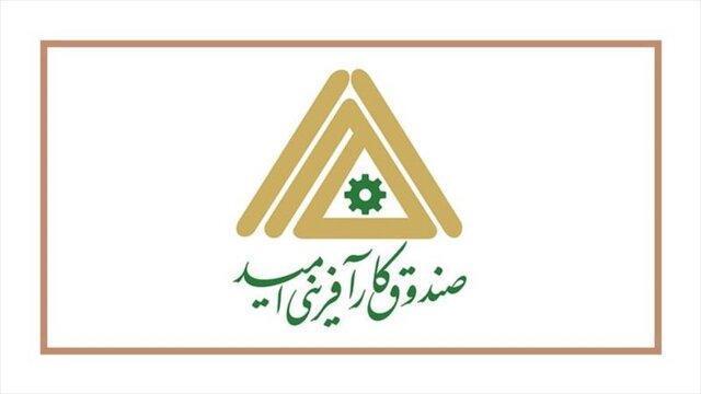 مدیر صندوق کارآفرینی امید استان مرکزی معارفه شد