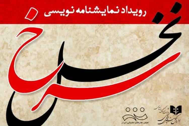تمدید مهلت شرکت در رویداد نمایشنامه نویسی نخل سرخ