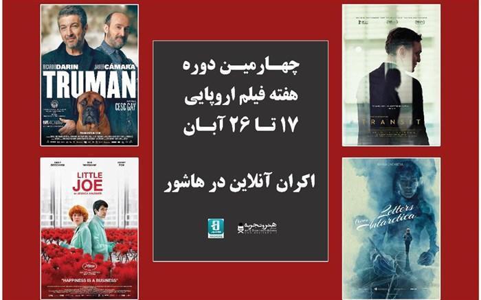 اسامی فیلم های حاضر در چهارمین دوره هفته فیلم اروپایی اعلام شد