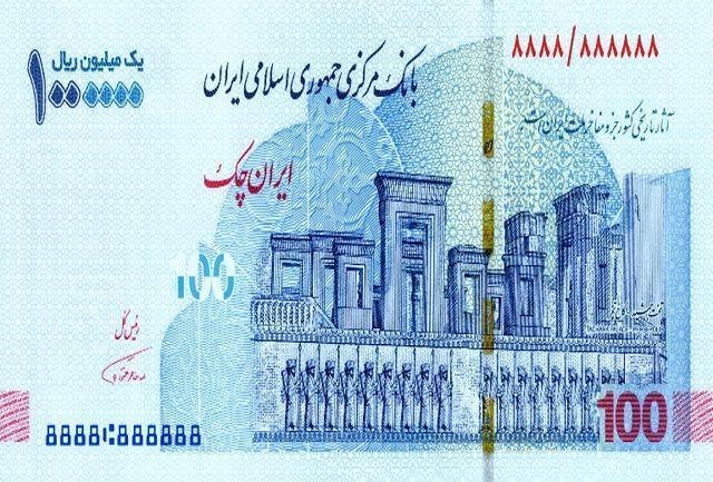 بانک مرکزی، عرضه ایران چک یکصد هزار تومانی و اسکناس ده هزار تومانی جدید