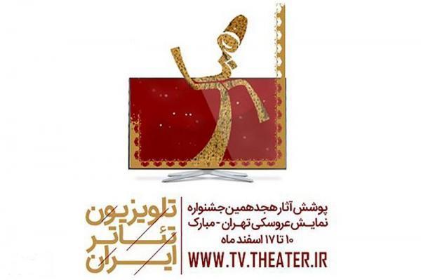 خبرنگاران تلویزیون تئاتر ایران از امروز میزبان مخاطبان جشنواره تهران مبارک است