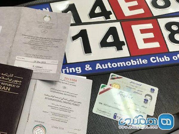 تخفیف 15 درصدی صدور گواهی نامه بین المللی رانندگی