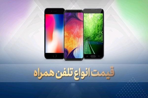 قیمت روز گوشی موبایل در 18 فروردین