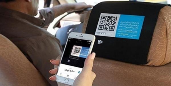 پرداخت هوشمند در حمل و نقل شهری به یاری سامانه ای دانش بنیان