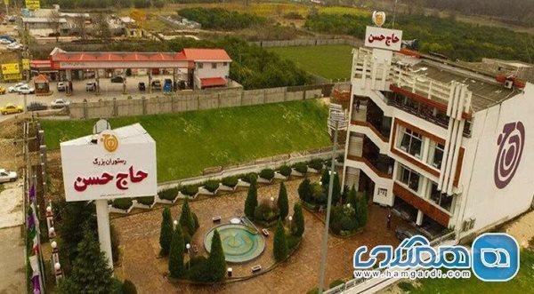 رستوران های پرطرفدار مازندران