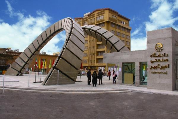 سامانه اختصاصی نودانشجویان دانشگاه امیرکبیر آغاز به کار کرد
